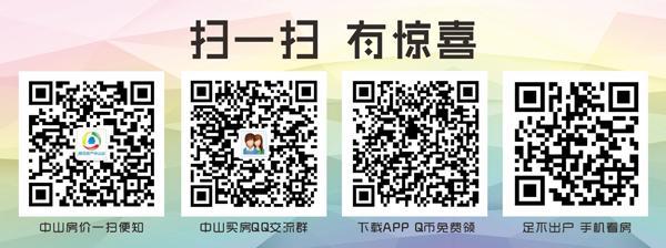 [中山]秀乐公馆在售二期37-44㎡公寓 均价5500元/㎡