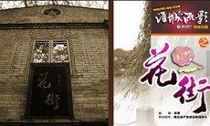 淮城留影之记忆中的花街