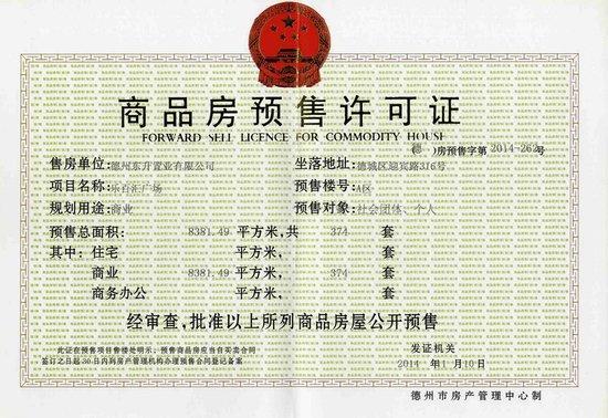 南京一楼盘尚未领取施工许可证 偷偷在山坳里开工