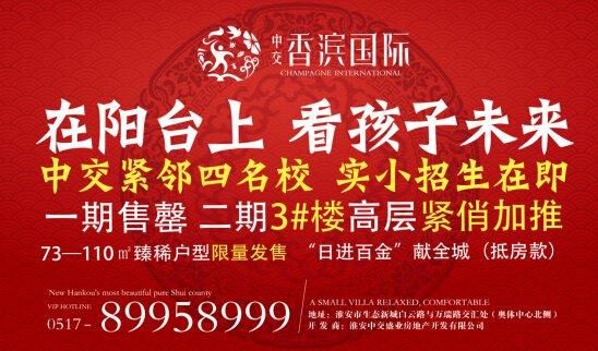 中交·香滨国际 欢乐五一 疯狂动物城