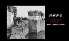 淮城流影之老城印象