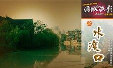淮城留影之水渡口