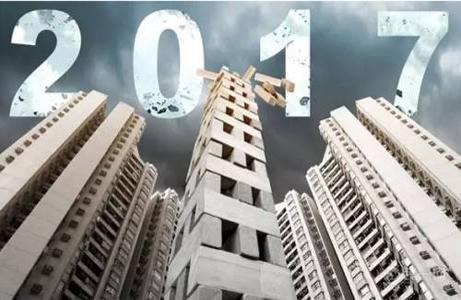 中国楼市总体稳中有升 2018年将平稳持续调控