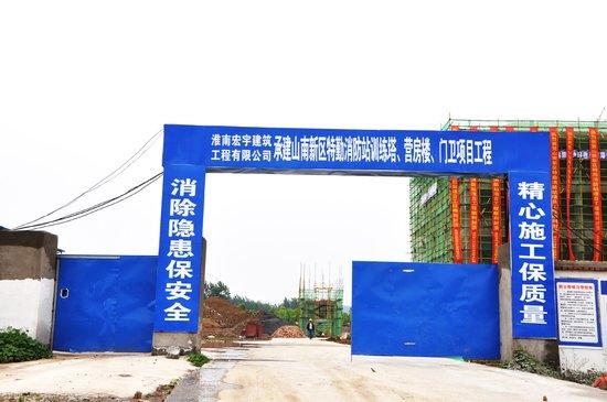 淮南市山南新区特勤消防站营房楼项目封顶