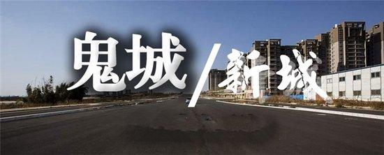 """山南发展10年 市民眼中""""鬼城""""还是""""新城"""""""