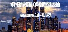 第1期:QQ看房团独家优惠