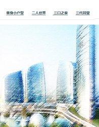 淮南楼市热点专题_淮南房产网_淮南房地产交易网_腾讯房产_腾讯网
