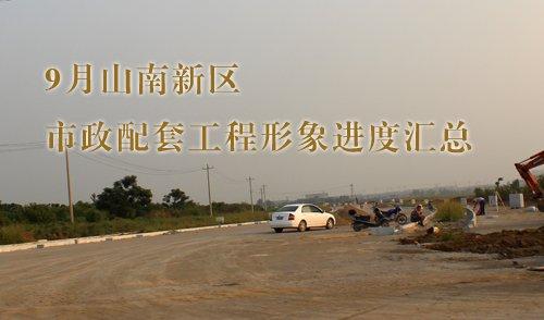 截止9月淮南山南新区市政配套工程形象进度汇总