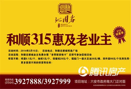 宣传画-和顺3.15 惠及老业主图片