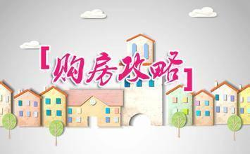 购房指南:教您如何开具购房契税优惠证明