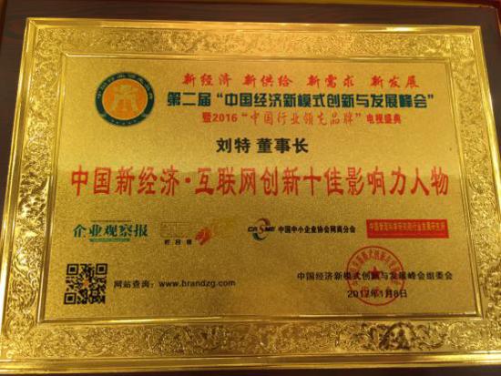 90后CEO刘特 被评选荣获《中国新经济-互联网创新十佳影响力人物》