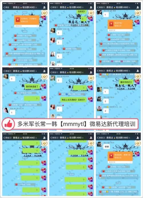 微易达直达推广助力商汇app创始人涛哥月入十