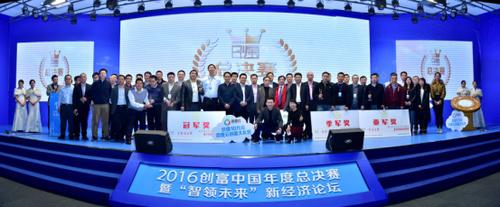 全国顶尖创业项目过招 2016创富中国年度总决赛在成都高新区举行