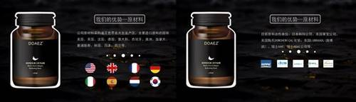 DOAEZ全球首款含燕窝精华美妆品牌