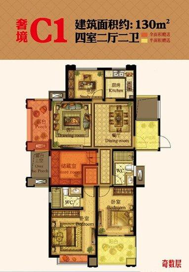 翰林世家130㎡阅景边套 30席特惠房限量发售