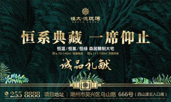恒大悦珑湾:恒系精工 再次颠覆传统的人居革命