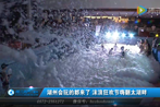 湖州会玩的都来了 沫浪狂欢节嗨翻太湖畔