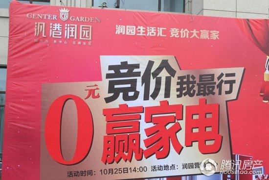 """10月25日汎港润园""""0元赢家电 竞价我最行""""激情上演"""