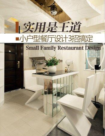 实用是王道 小户型餐厅设计3招搞定