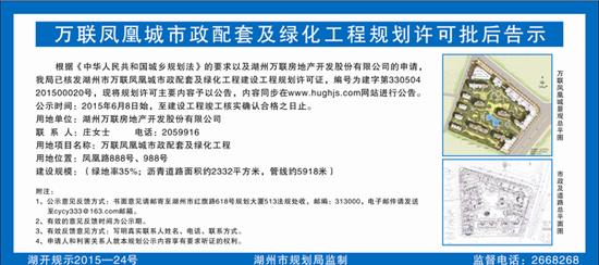 万联凤凰城市政配套及绿化工程规划许可批后告示
