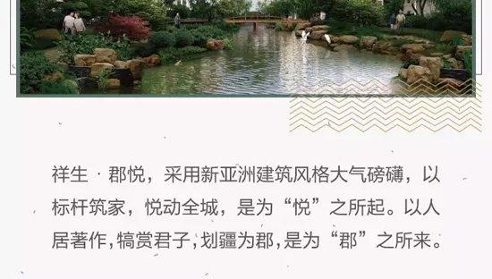 """祥生·郡悦:出身名门之秀 承袭""""悦""""派洋房"""