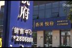 龙溪港畔高层水景住宅—香溪悦府