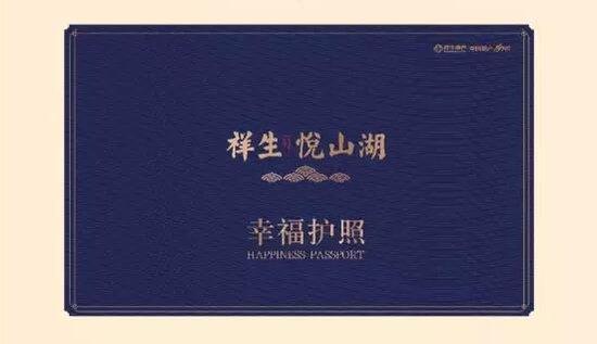 暖冬祥生悦山湖幸福护照全攻略 2.1期新品加推在即