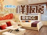 【实拍样板房】第19期:信业ICC
