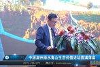 中国湖州绿水青山生态价值论坛圆满落幕