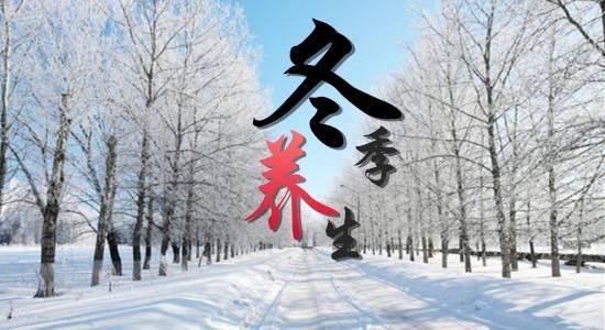秋收冬藏大慧养生 光明·御品名仕养生沙龙之冬季有约