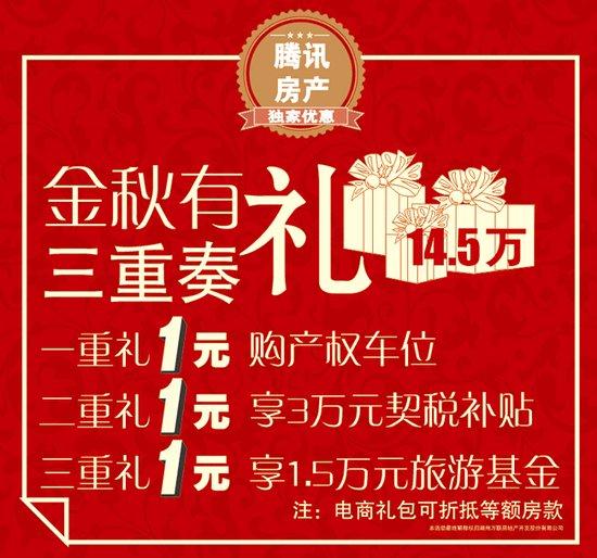 凤凰城腾讯电商存1万 专享9折+14.5万金秋三重礼