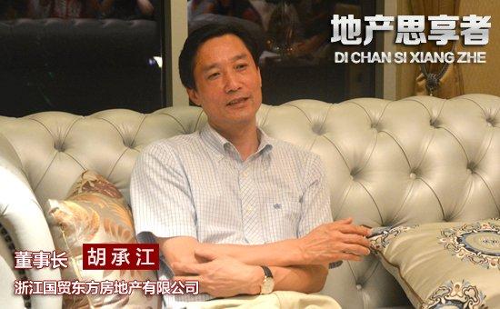 地产思享者:浙江国贸东方房地产董事长胡承江