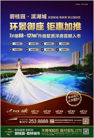 碧桂园滨湖城诚五星品牌发布会周六华丽绽放