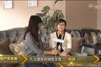腾讯专访湖东府胡静:5.30首开存1万享8大豪礼