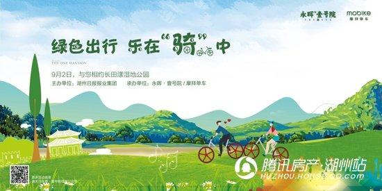 """永晖·壹号院""""绿色出行 乐在骑中""""夜骑活动即将启幕"""