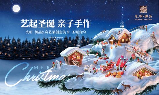 光明·御品12月24日亲子手作DIY 艺起玩嗨圣诞节