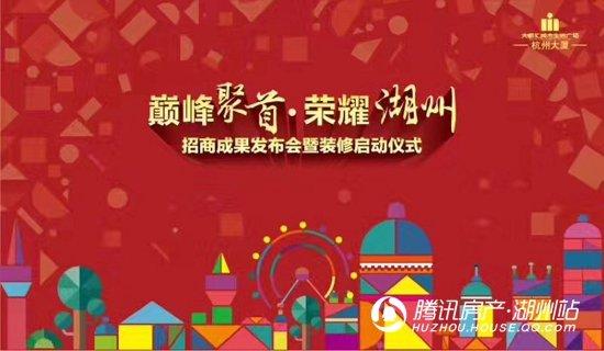 杭州大厦大都汇招商成果发布会暨装修启动仪式举行