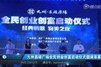 九州昌硕广场全民创业创富启动仪式完美落幕