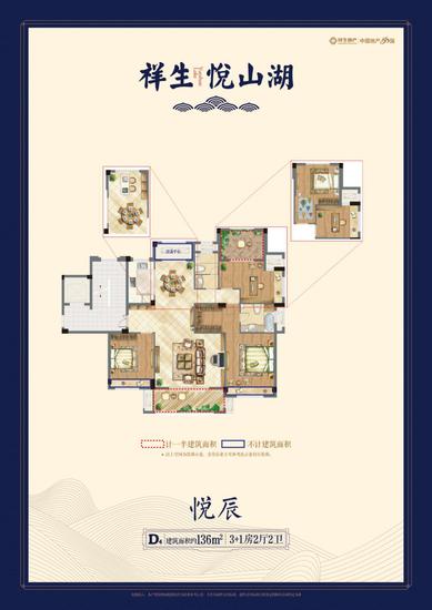 祥生悦山湖全新二期约105-136㎡新境洋房 开盘倒计时