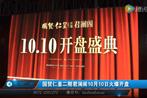 国贸仁皇君澜阁10月10日盛大开盘 热销9成