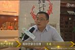 腾讯专访王峰:翰林世家荣登2015半年度销冠