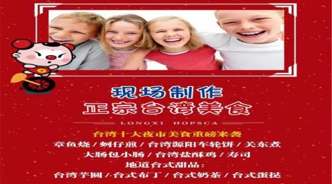 """恒大·龙溪翡翠:""""舌尖上的台湾美食""""盛宴空降湖城"""