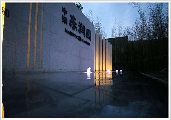中梁·首府盛邀湖州媒体品牌行 海宁共鉴中梁奇迹