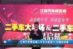 """江南汽车博览城""""二手车购车节""""盛大启幕"""