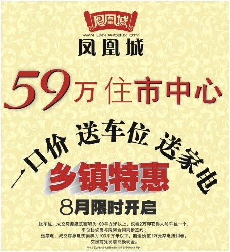 万联凤凰城8月乡镇特惠火热开启 59万住市中心