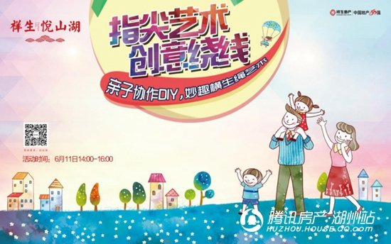 祥生·悦山湖:妙趣横生绕线画 共享周末亲子时光