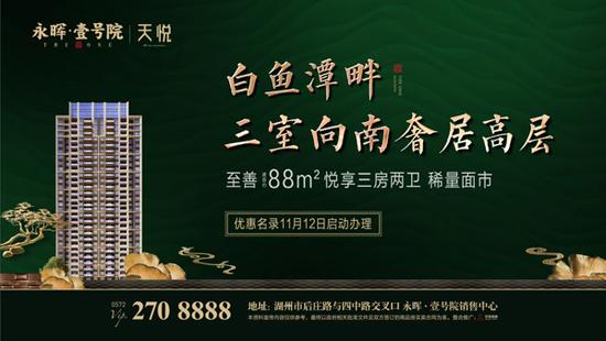 永晖·壹号院建面约88、108方至善高层新品深度解析