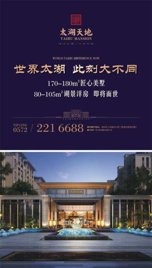 """""""太湖天地""""仲夏嘉年华——南太湖万人免费游"""