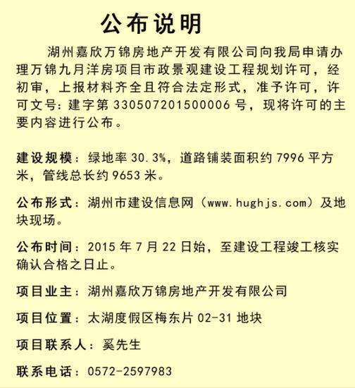 湖州嘉欣万锦九月洋房市政景观工程规划许可批后告示