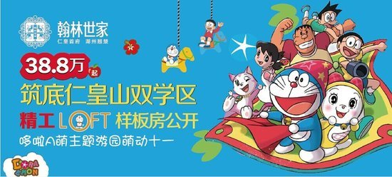 十一国庆 湖城楼盘活动全攻略